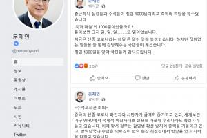 """문재인 대통령 취임 1000일, """"돌아보면 그저 일, 일, 일 …또 일"""""""